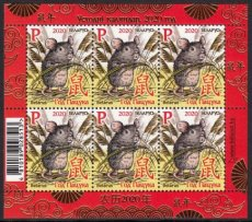 BELARUS 2020 Year of the Rat SHEET