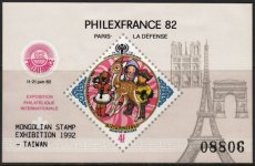 MONGOLIA 1992 Stamp exhibitions France Taiwan OVERPRINTED